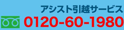 アシスト引越サービス TEL:0120-60-1980