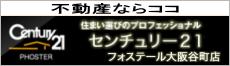 住まい選びのプロフェッショナル、センチュリー21 フォステール大阪谷町店